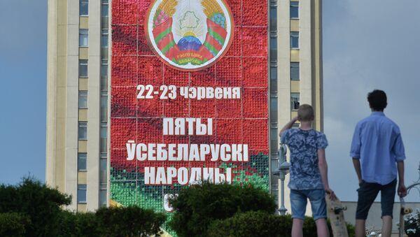 Всебелорусское народное собрание в Минске - Sputnik Беларусь