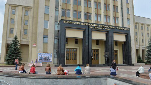БГПУ имени Максима Танка - Sputnik Беларусь
