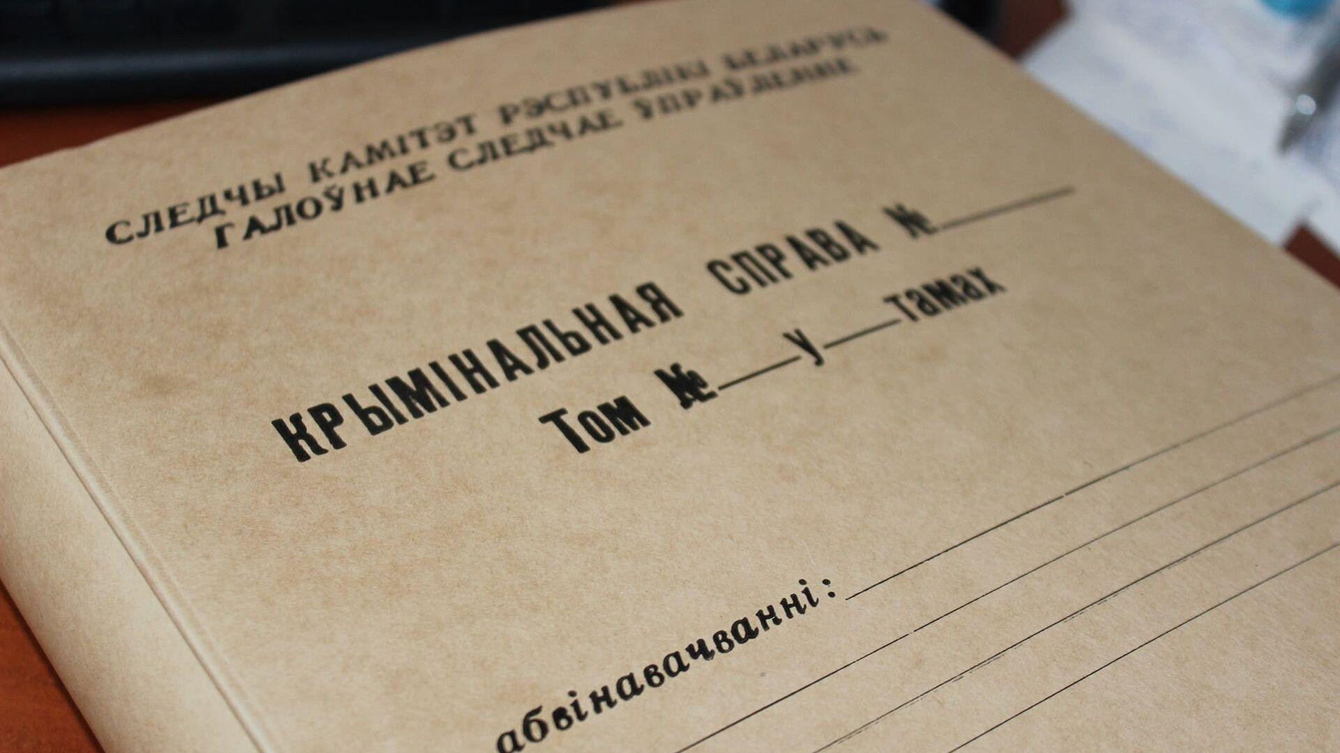 Папка для материалов уголовного дела - Sputnik Беларусь, 1920, 20.06.2021
