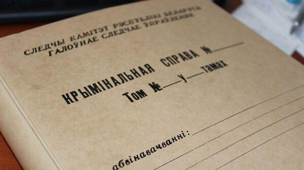 Папка для матэрыялаў крымінальнай справы - Sputnik Беларусь
