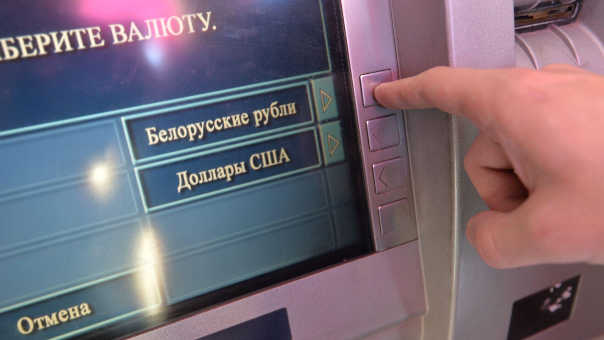 Снятие наличных денег в банкомате - Sputnik Беларусь, 1920, 23.09.2021