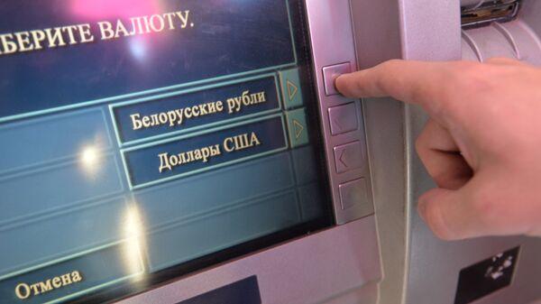 Зняцце грошай у банкамаце - Sputnik Беларусь