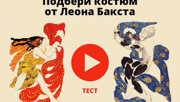 Подбери костюм от Леона Бакста - Sputnik Беларусь