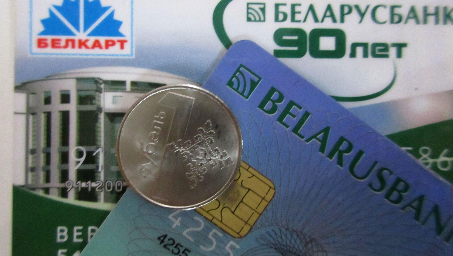 Банковские карты Беларусбанка - Sputnik Беларусь, 1920, 01.03.2021