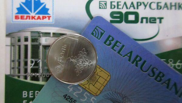 Банковские карты Беларусбанка - Sputnik Беларусь