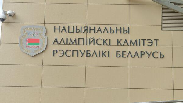 Нацыянальны алімпійскі камітэт - Sputnik Беларусь