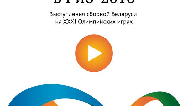 Инфографика: Беларусь в Рио-2016 - Sputnik Беларусь
