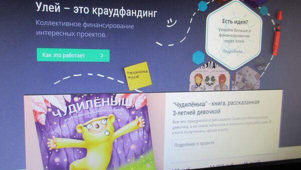 Улей - одна из самых популярных белорусских краудфандинговых площадок - Sputnik Беларусь