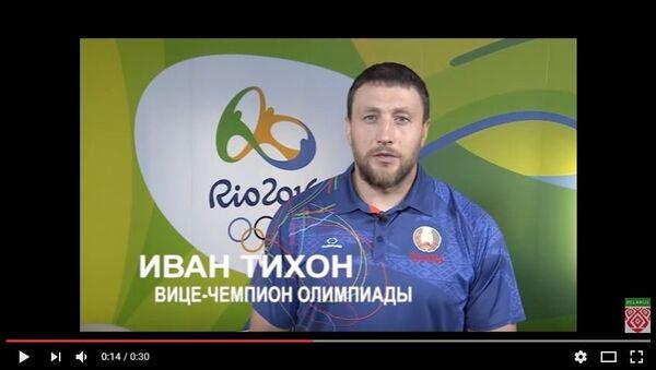 Кадр из видеообращения Ивана Тихона - Sputnik Беларусь