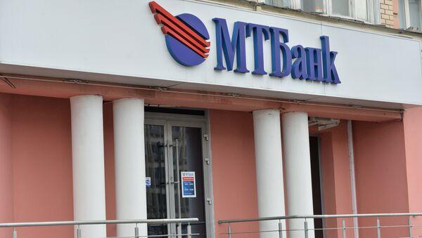 Отделение МТБанка в Минске. Архивное фото - Sputnik Беларусь