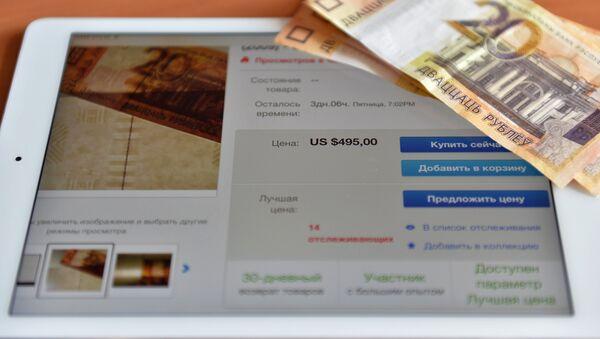 Продаж паперы на аукцыёне - Sputnik Беларусь