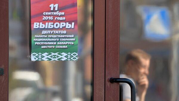Парламентские выборы в Беларуси - Sputnik Беларусь