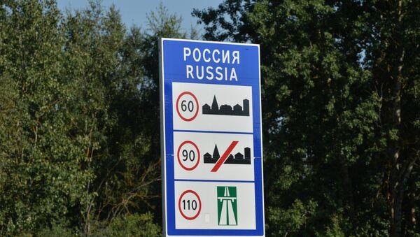Дарожны знак на ўездзе ў Расію  - Sputnik Беларусь