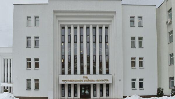 Суд Фрунзенского района - Sputnik Беларусь