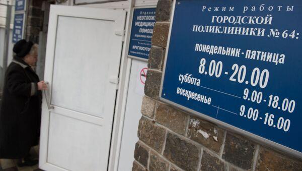 Праца гарадской паліклінікі, архіўнае фота - Sputnik Беларусь