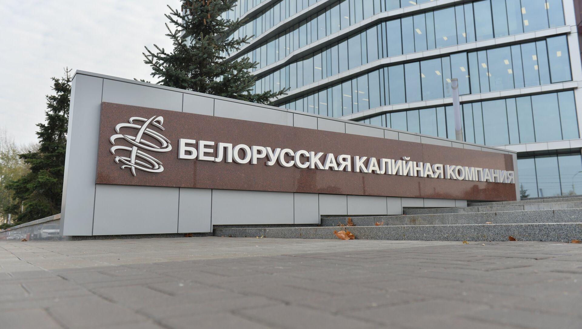Белорусская калийная компания - Sputnik Беларусь, 1920, 05.04.2021