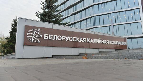 Беларуская калійная кампанія - Sputnik Беларусь
