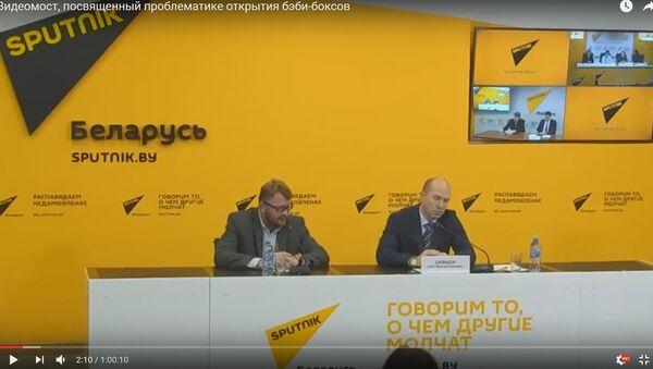 Ці скароцяць  бэбі-боксы колькасць забойстваў нованароджаных? - Sputnik Беларусь