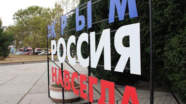 Усё больш еўрапейцаў думаюць, што Крым з'яўляецца часткай Расіі - Sputnik Беларусь