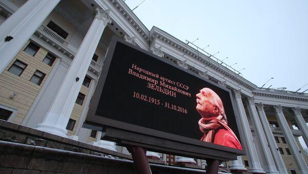Цветы у театра Советской Армии в память о Владимире Зельдине - Sputnik Беларусь