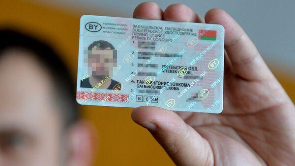 Водительские права - Sputnik Беларусь