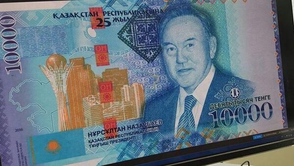 Купюра в 10 тысяч тенге с изображением Нурсултана Назарбаева - Sputnik Беларусь