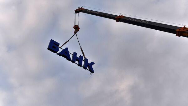 Банк - Sputnik Беларусь