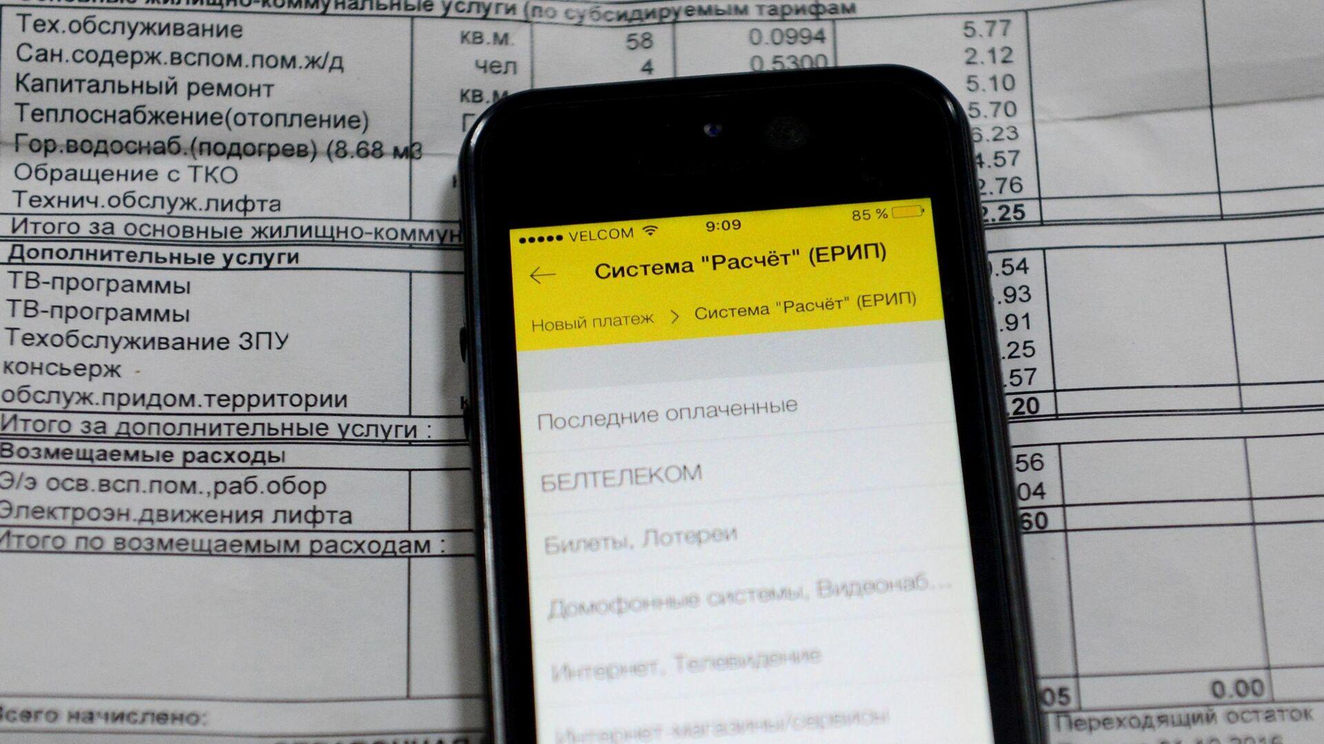 Оплата жировки через мобильный интернет-банкинг - Sputnik Беларусь, 1920, 07.10.2021