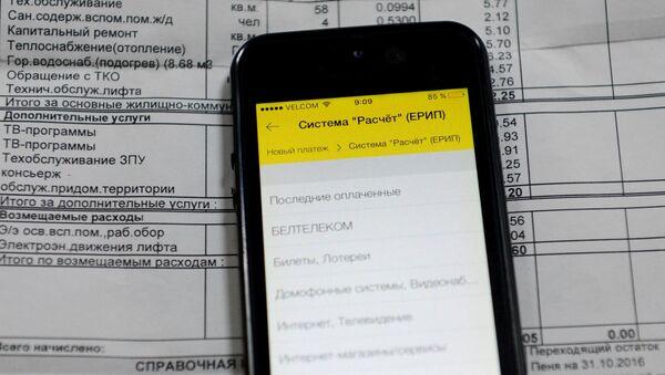 Оплата жировки через мобильный интернет-банкинг - Sputnik Беларусь