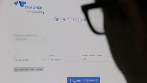 Страница сайта komplat.by - Sputnik Беларусь