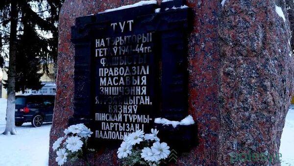 Помнік у Пінску - Sputnik Беларусь