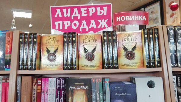 Кнігарня Светач ужо размясціла на вітрыне новую кнігу Роўлінг Гары Потэр і праклятае дзіця - Sputnik Беларусь