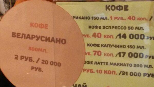 Меню ў бістро - Sputnik Беларусь
