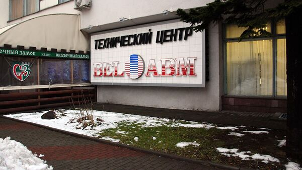 Офис СЗАО БелАВМ - Sputnik Беларусь