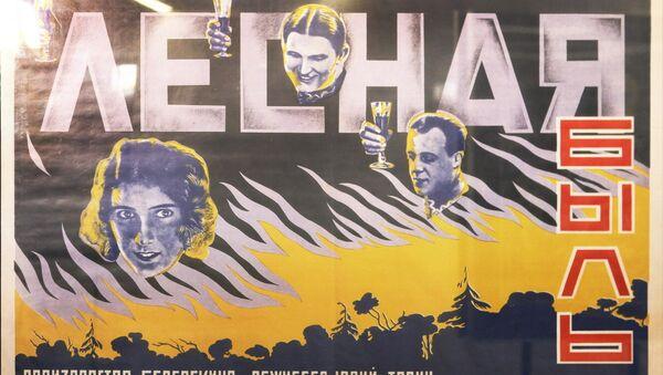 Кінаплакат Лясная быль - Sputnik Беларусь