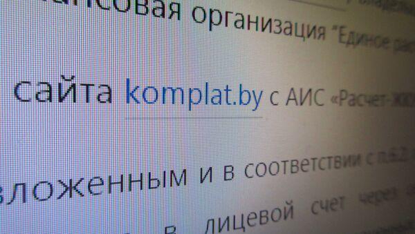 Сообщение на сайте komplat.by - Sputnik Беларусь