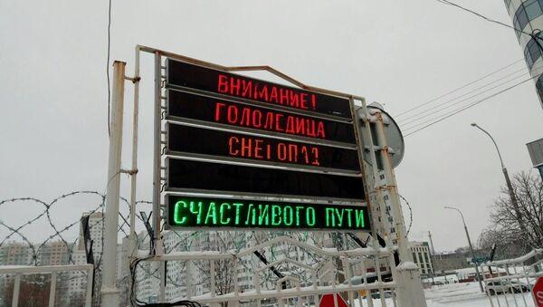 Предупреждающее табло - Sputnik Беларусь