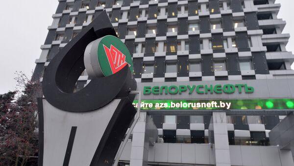 Офіс Беларуснафта - Sputnik Беларусь