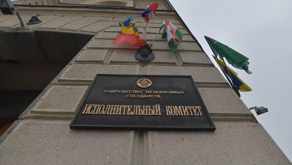 Исполнительный комитет СНГ - Sputnik Беларусь