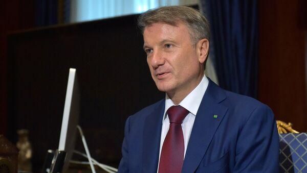 Глава Сбербанка России Герман Греф - Sputnik Беларусь