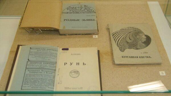 Кнігі выдадзеныя Марцінам Кухта - Sputnik Беларусь