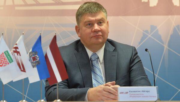 Президент ЛФХ Айгарс Калвитис - Sputnik Беларусь