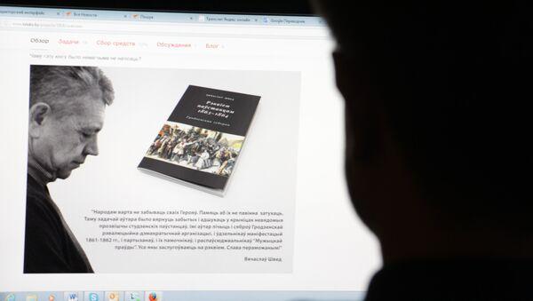 З дапамогаю краўдфандынгу збіраюць грошы на кнігу пра паўстанне Кастуся Каліноўскага - Sputnik Беларусь