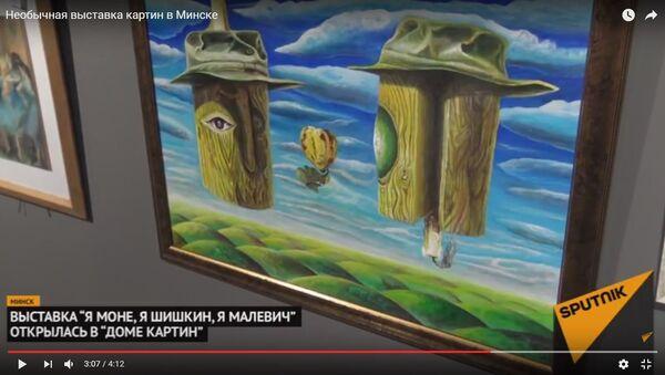 Выстава - Sputnik Беларусь