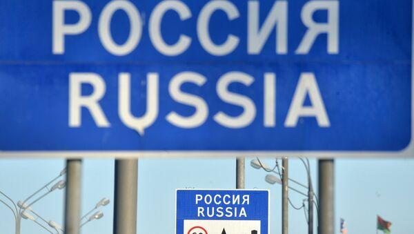 Расійская мяжа, архіўнае фота - Sputnik Беларусь