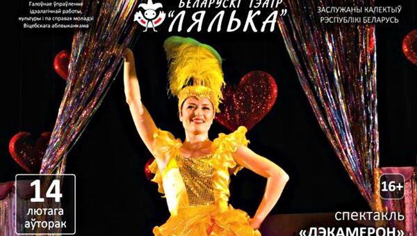 Віцебскі тэатр Лялька - Sputnik Беларусь
