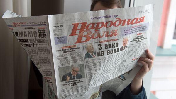 Газета Народная воля - Sputnik Беларусь