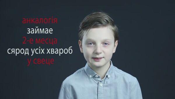 Ролік дзіцячага хоспіса расказвае, як кантраляваць анкалогію - Sputnik Беларусь