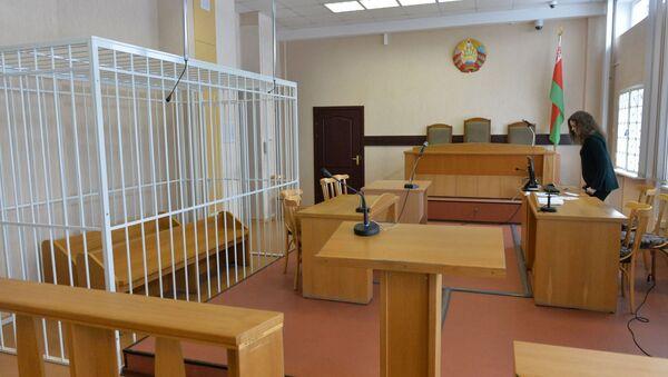 В зале суда - Sputnik Беларусь