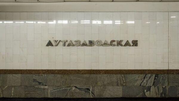 Станция метро Автозаводская - Sputnik Беларусь